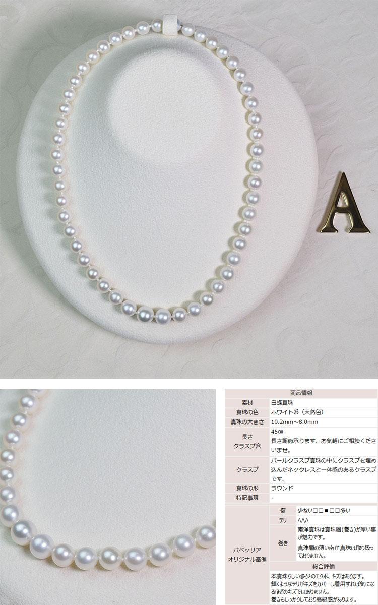白蝶真珠 ネックレス