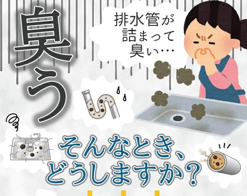 排水管洗浄液01