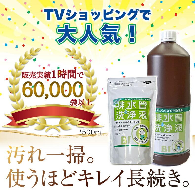 排水管洗浄液11