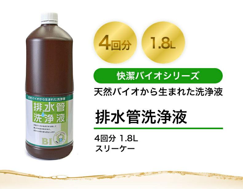 排水管洗浄液14