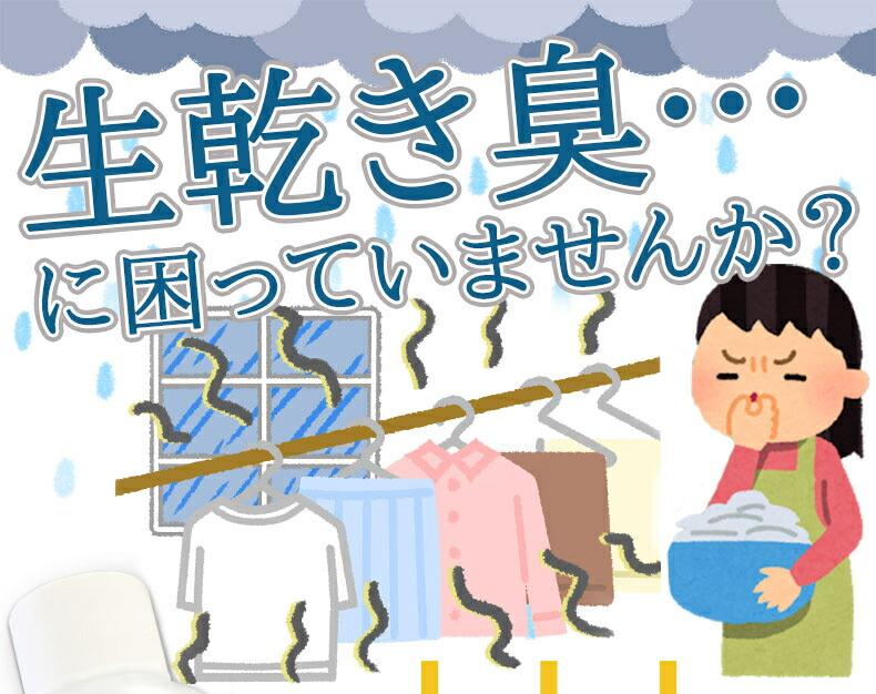 洗濯物消臭部屋干しバイオくん_01