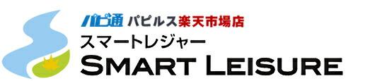 【パピ通】レジャー部門 SMART LEISURE