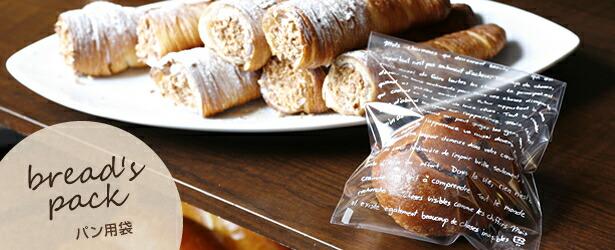 ラッピングアイテム パン用袋