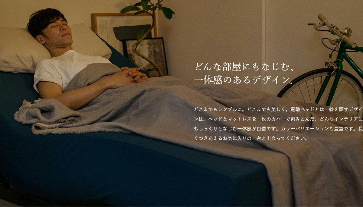 スリープ ベッド 値段 アクティブ