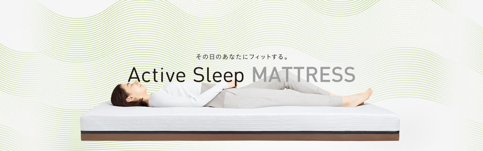スリープ アクティブ パラマウント ベッド