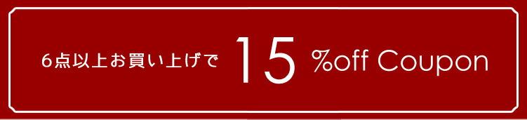 coupon15