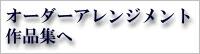 オーダーアレンジメント作品集へ