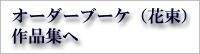 オーダーブーケ(花束)作品集へ
