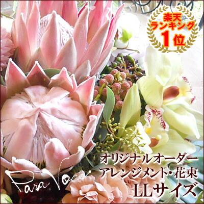 季節の花のオリジナルオーダーアレンジメント・花束LLサイズ