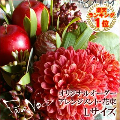季節の花のオリジナルオーダーアレンジメント・花束Lサイズ