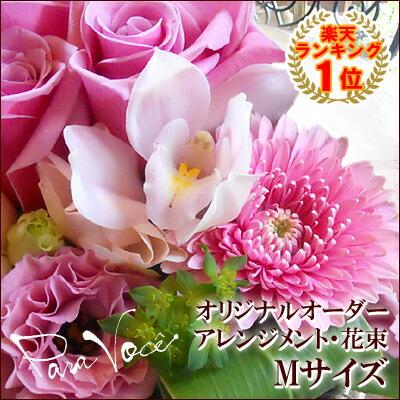 季節の花のオリジナルオーダーアレンジメント・花束Mサイズ