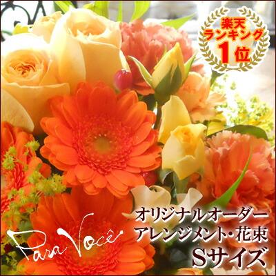 季節の花のオリジナルオーダーアレンジメント・花束Sサイズ