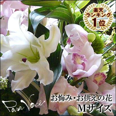 オリジナルオーダーのお供えアレンジメント・花束Mサイズ