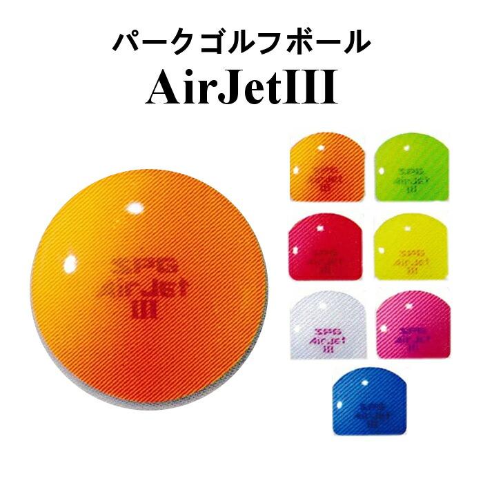 パークゴルフ ボール SPG AIRJET3