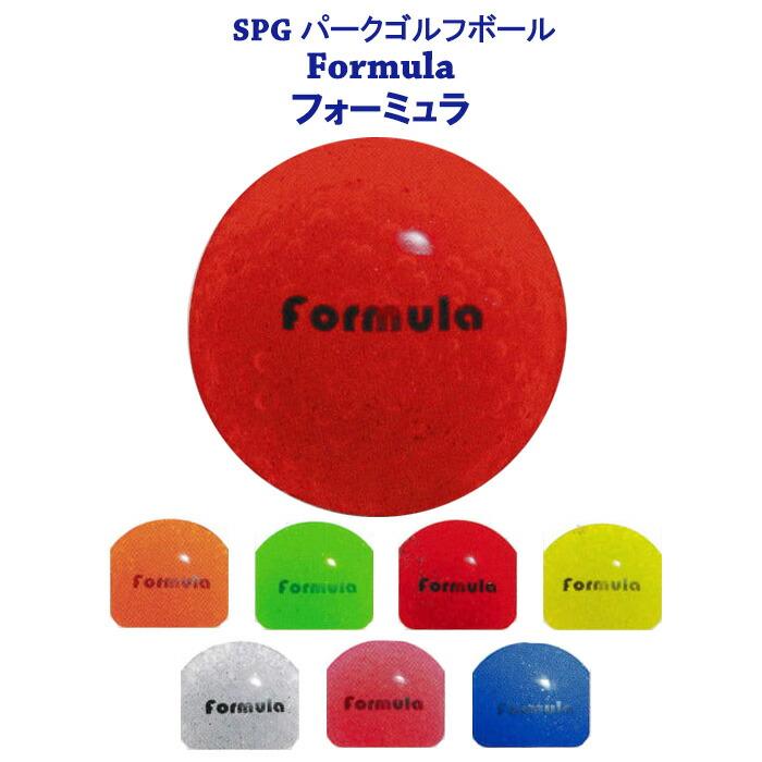 パークゴルフボール SPG フォーミュラ
