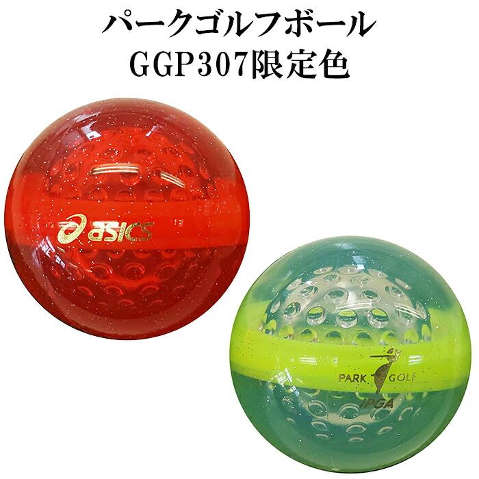 アシックス GGP307限定色