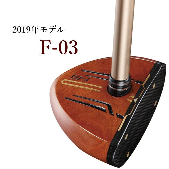ホンマ F-03 パークゴルフクラブ