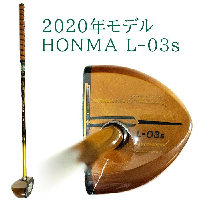 パークゴルフクラブ ホンマ L-03s