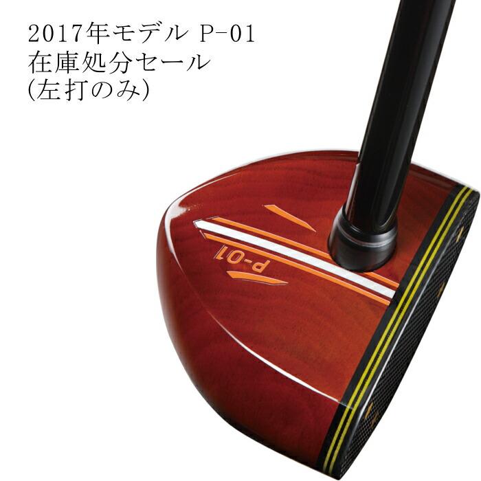 パークゴルフクラブ ホンマ P-01左