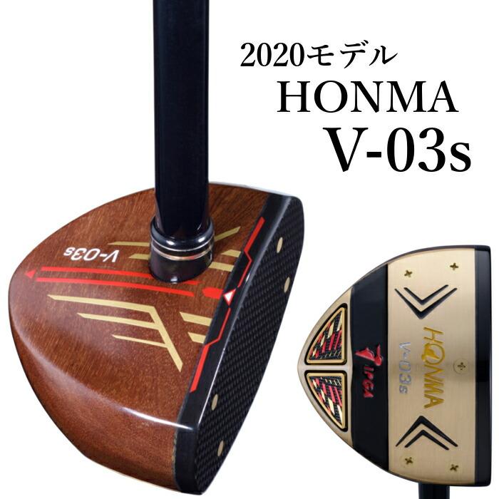 パークゴルフクラブ ホンマ V-03s