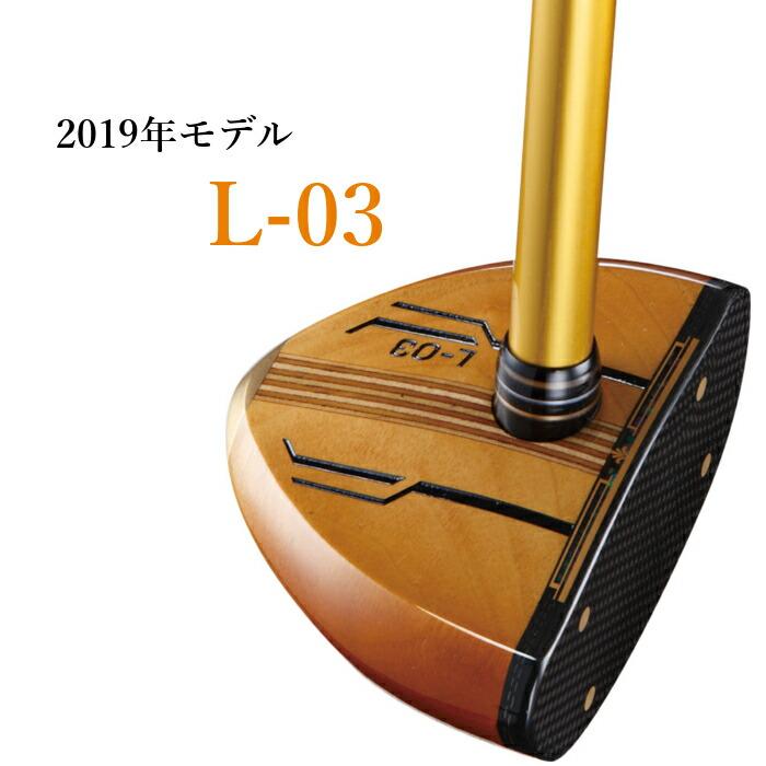 ホンマ L-03 パークゴルフクラブ
