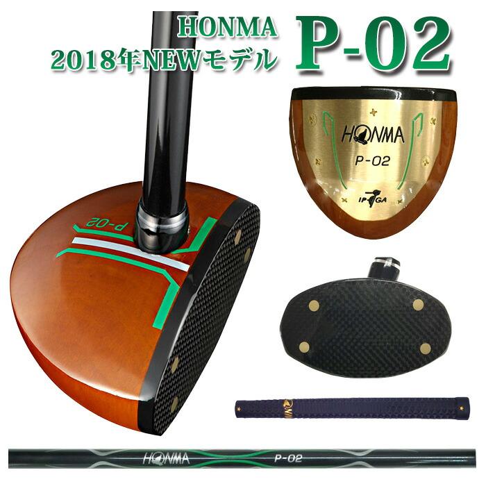 パークゴルフクラブ ホンマ P-02左