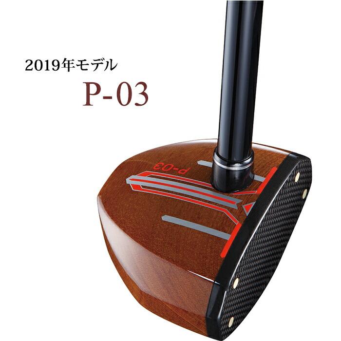 ホンマ P-03 パークゴルフクラブ