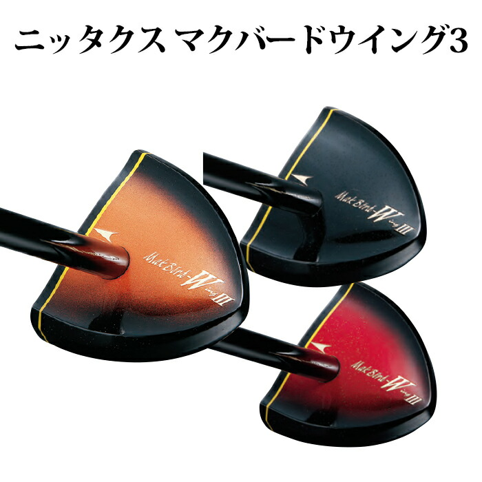 パークゴルフクラブ ニッタクス wing3