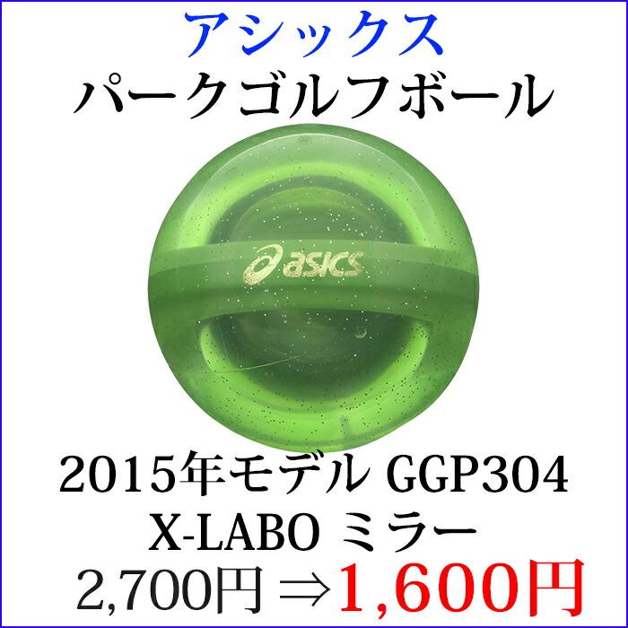 パークゴルフボールGGP04 X-LABOミラー