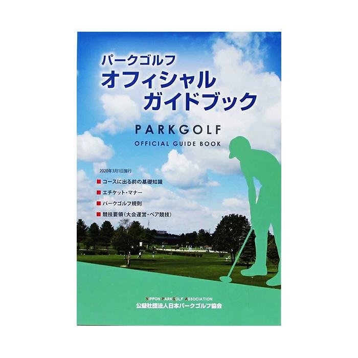 パークゴルフ ルールブック