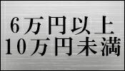 6万円から10万円未満