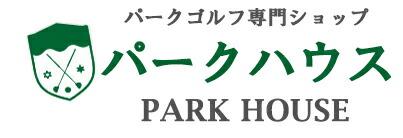 パークゴルフの専門 ホンマ ニッタクス ミズノ パークゴルフクラブ取扱店 パークゴルフ専門ショップ パークハウス