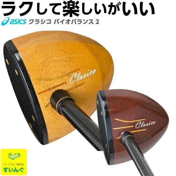 パークゴルフ クラブ