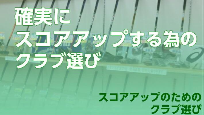 クラブ選びのヒント.jpg