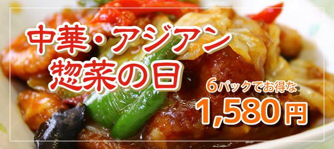 中華・アジアン惣菜の日
