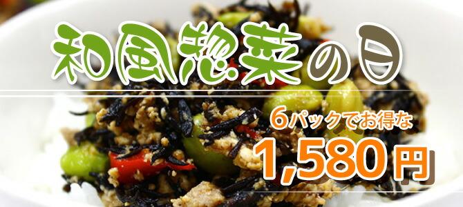 和風惣菜の日