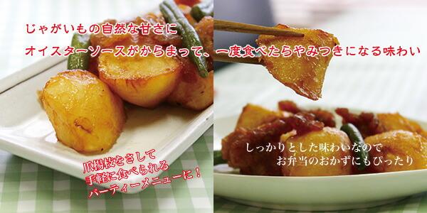 お惣菜のパセリグリーン「揚げじゃがオイスター」