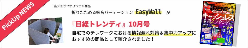EasyWallが日経トレンディに掲載されました