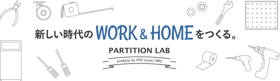 新しい時代のWORK & HOMEをつくる。 パーテーションラボ