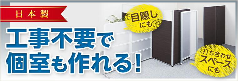 日本製 工事不要で個室も作れる! 目隠しにも、打ち合わせスペースにも