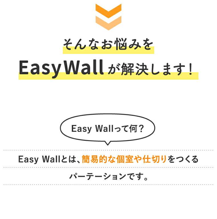 そんなお悩みをEasy Wallが解決します!