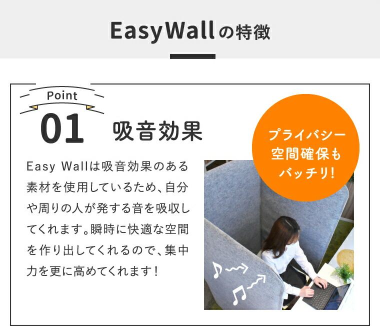 Easy Wallの特徴 Point01 吸⾳効果