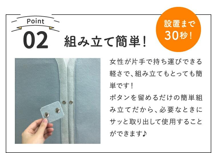 Point02 組み⽴て簡単!