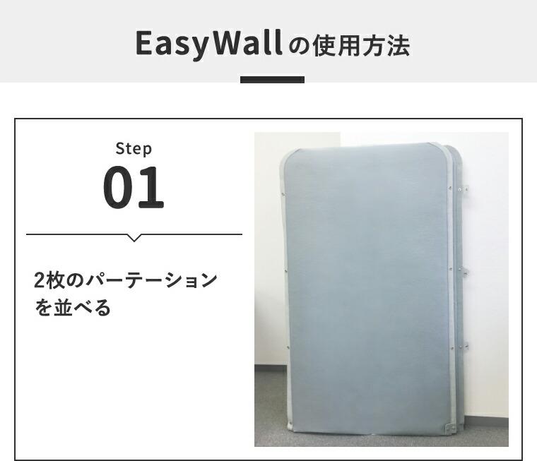 Easy Wallの使用方法 Step01 2枚のパーテーションを並べる