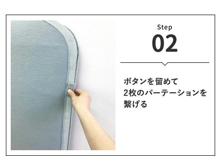 Step02 ボタンを留めて2枚のパーテーションを繋げる
