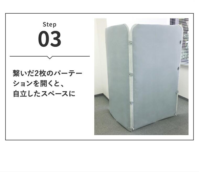 Step03 繋いだ2枚のパーテーションを開くと、自立したスペースに