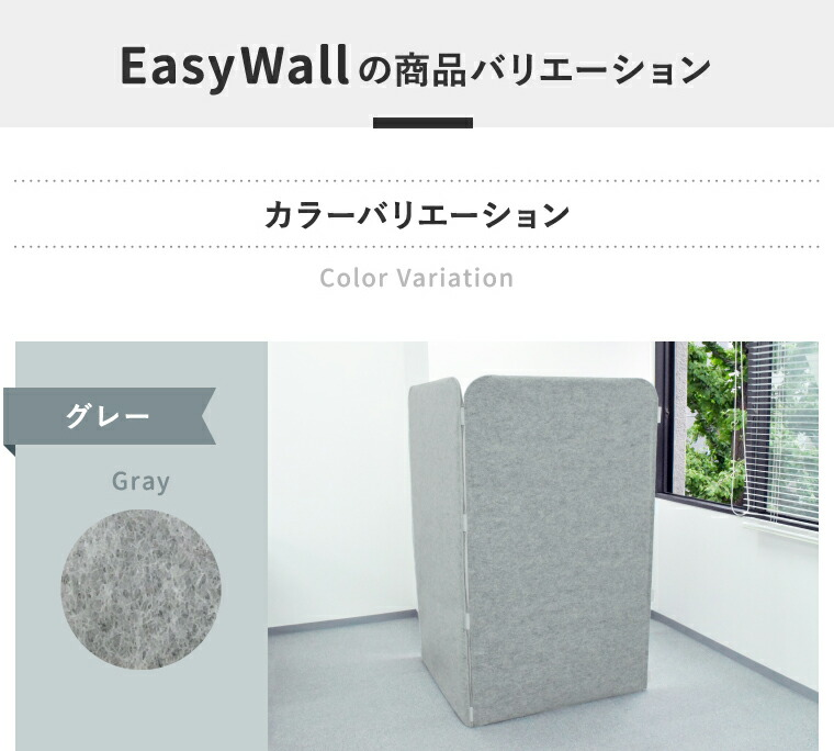 Easy Wallの商品バリエーション カラーバリエーション Color Variation グレー