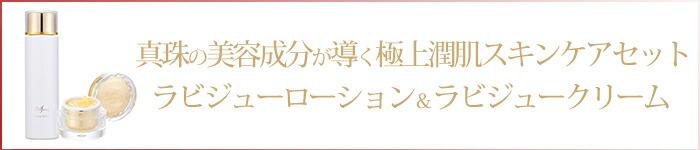 極上潤肌スキンケアセット ディフストーリーD.ifstory
