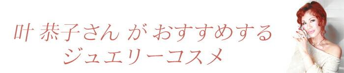 D.ifstory ディフストーリー 叶恭子さんがおすすめするD.ifstory