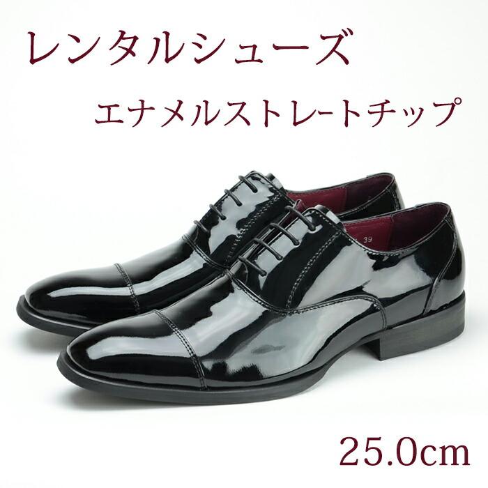 【靴レンタル 4日間】VISARUNO(ビサルノ) エナメルストレートチップシューズ 黒系